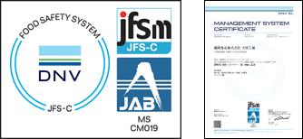 JFS-C認証